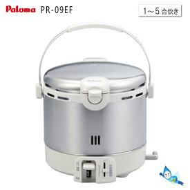ガス炊飯器 パロマ PR-09EF ( 1〜5合炊き ) ステンレスタイプ 【都市ガス12A/13A専用】 【沖縄県発送不可】*