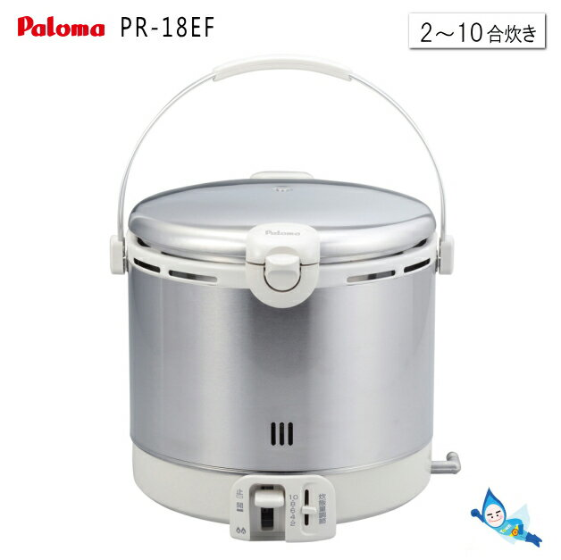 【2018年度モデル】 ガス炊飯器 パロマ PR-18EF ( 2〜10合炊き ) ステンレスタイプ 【プロパンガス(LPG)専用】【沖縄県発送不可】!*