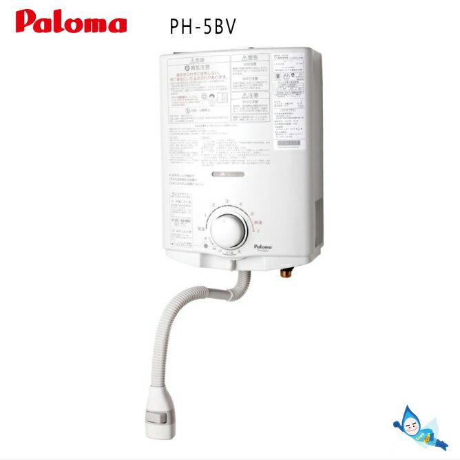パロマ PH-5BV 元止め式小型湯沸器【プロパンガス(LPG)専用】音声お知らせ機能【代引き手数料無料】【あす楽対応_関東】*