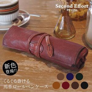 本革 ロールペンケース 日本製 馬革 革 ペンケース 軽い 柔らかい メンズ レディース 本革ロールペンケース 軽量 高級 薄型 薄い 通勤 スリム ビジネス 使いやすい 大容量 通勤 巻く ブランド