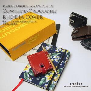 本革 クロコダイル メモ帳カバー 日本製 ロディア RHODIA カバー N-10 A8 メンズ レディース 軽い 軽量 柔らかい 使いやすい 丈夫 薄型 薄い 革 通勤 ビジネス ワニ革 プレゼント ロディアカバー