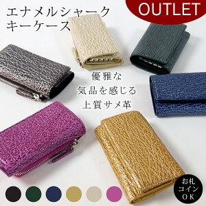 本革 サメ革 キーケース 財布 二つ折り 日本製 4連キーケース 軽い 軽量 柔らかい レディース メンズ 小さい スリム コンパクト ICカード 定期 スマートキー キーホルダー エナメル 人気 シャ