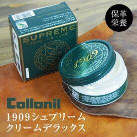 1909シュプリームクリーム 革用 栄養 クリーム Collonil コロニル バッグ 財布 皮革 デラックス ブランド 高級