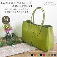 2b0f8566dd06 PR A4 ビジネス トートバッグ 本革 日本製 通勤バッグ ビジネス.
