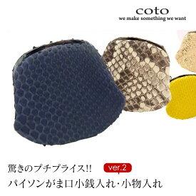 パイソン コインケース 小銭入れ がま口 柔らかい 小さい 本革 財布 日本製 高級 コインケース 軽い レディース メンズ レザー 薄型 薄い ブランド coto