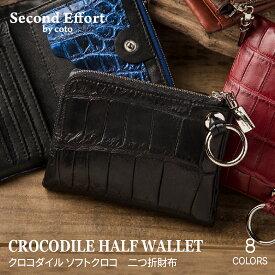 24629f882164 クロコダイル 二つ折り財布 日本製 高級財布 柔らかい 折財布 本革 メンズ レディース カジュアル