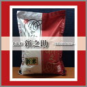 【送料無料】令和元年産 新米!特別栽培米 新潟産『新之助』2kg 《注意》4月3日以降の発送になります!※レターパックでお届け!配達日時の指定は出来ません。