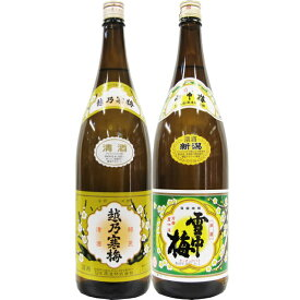 越乃寒梅 白ラベル・雪中梅普通酒 1.8L 2本飲みくらべセット 【飲みくらべ】