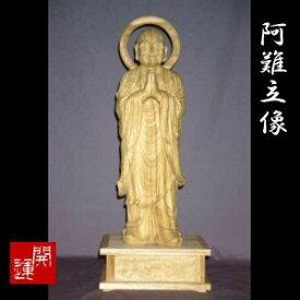 仏像 阿難 立像 木彫り 彫刻 楠 仏像販売 釈迦の十大弟子