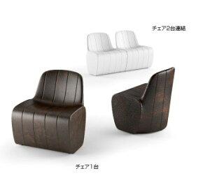 イタリア製デザイナーズファニチャー ジェットラグ チェア Jetlag chair (幅70cm 高さ72cm) ユーロスリープラスト EP-6293 Euro 3 Plast MADE IN ITALY スツール ベンチ イス