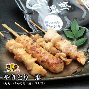 冷凍 焼き鳥 塩 1パック 冷凍焼き鳥 国産 国産焼き鳥 人気 宮崎 美味しい 恵屋 やきとり 4種 ぼんじり 鶏皮 鶏もも つくね 焼鳥 塩味 4本 セット
