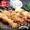送料無料宮崎・鹿児島のお店でしか食べられないやきとり塩4パックセット
