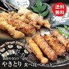 宮崎・鹿児島のお店でしか食べられないやきとり食べ比べセット