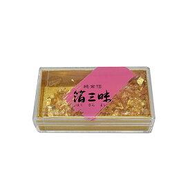 【金箔】金沢 純金箔★食用の金としてもご使用可能です。金箔 金 純金 ゴールド 料理の金箔 食用金箔 金運 縁起物 清めの金