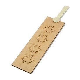 【木製しおり】吹き寄せしおり◇楓(かえで)の木製日本製木製しおり 木のしおり しおり 書籍 ブックマーカー 栞