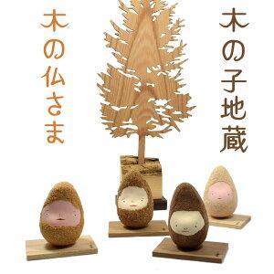 木の仏さま「木の子地蔵さま」