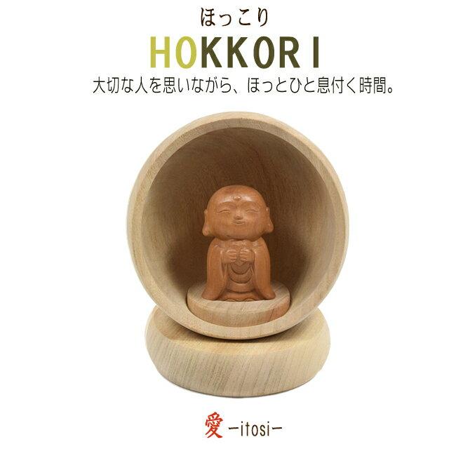 Hokkori - ほっこり - 《愛- いとし -》 ※本体部分は楠(くす)製※ ※仏様は木製(香木製)※  《送料無料》仏様 お地蔵様像 地蔵菩薩 木製品 木製置物 縁起物 お守り 木彫り 縁起物