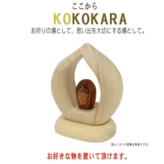 KOKOKARA - ここから - 楠(くす)製※ ★お好きなものをお飾り下さい★ 《送料無料》手元供養ミニ仏壇 木製品 木製置物 縁起物 お守り 木彫り 縁起物KOKOKARA ここから