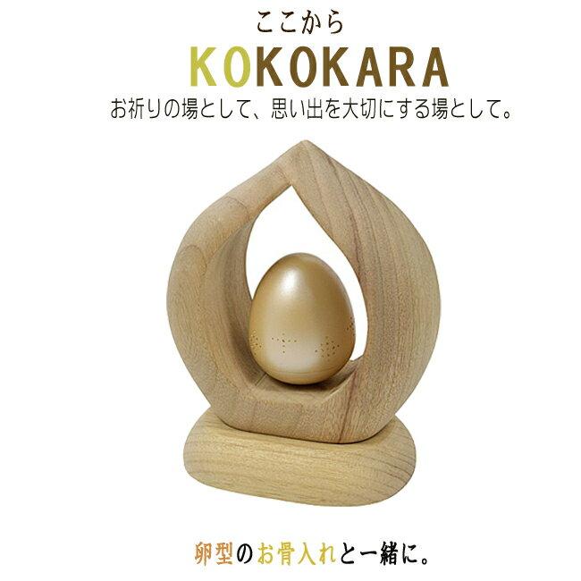 KOKOKARA - ここから - 《たまごころ-ベージュ色》 ◆卵型の「お骨入れ」と一緒に◆ ※本体部分は楠(くす)製/お骨入れは金属製※ 《送料無料》 木製品 木製置物 縁起物 お守り 木彫り 縁起物 納骨 骨つぼ