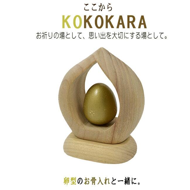 KOKOKARA - ここから - 《たまごころ-金砂色》 ◆卵型の「お骨入れ」と一緒に◆ ※本体部分は楠(くす)製/お骨入れは金属製※ 《送料無料》 木製品 木製置物 縁起物 お守り 木彫り 縁起物 納骨 骨つぼ