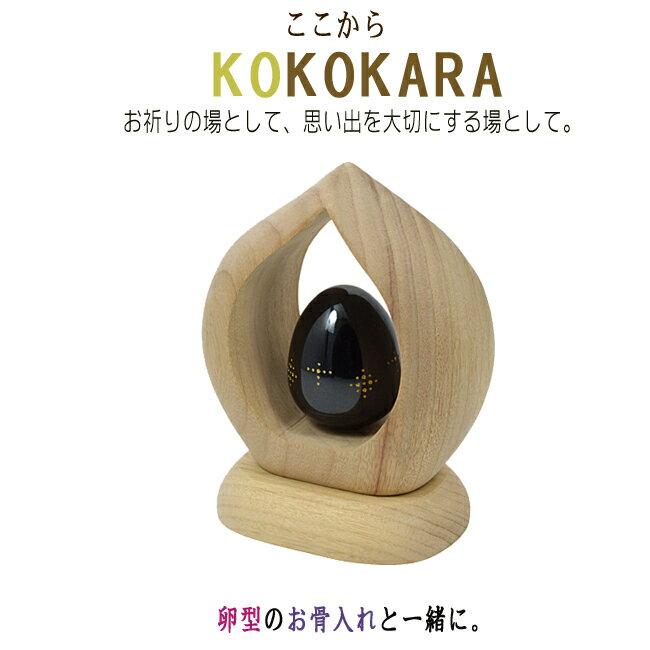 KOKOKARA - ここから - 《たまごころ-墨色》 ◆卵型の「お骨入れ」と一緒に◆ ※本体部分は楠(くす)製/お骨入れは金属製※ 《送料無料》 木製品 木製置物 縁起物 お守り 木彫り 縁起物 納骨 骨つぼ
