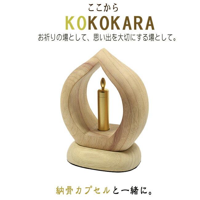 KOKOKARA - ここから - 《納骨カプセル-ゴールド色》 ◆ろうそく型の「お骨入れ」と一緒に◆ ※本体部分は楠(くす)製/お骨入れは金属製※ 《送料無料》 木製品 木製置物 縁起物 お守り 木彫り 縁起物 納骨 骨つぼ