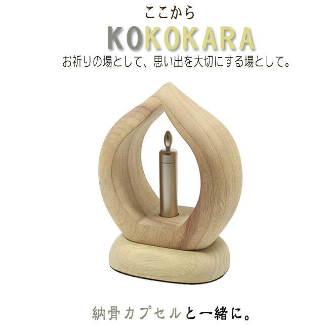 KOKOKARA - ここから - 《納骨カプセル-シルバー色》 ◆ろうそく型の「お骨入れ」と一緒に◆ ※本体部分は楠(くす)製/お骨入れは金属製※ 《送料無料》 木製品 木製置物 縁起物 お守り 木彫り 縁起物 納骨 骨つぼ