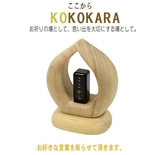 KOKOKARA - ここから - 《心に残る言葉と共に》 ◆お好きな言葉を彫り込み致します◆ ※本体部分は楠(くす)製※ 《送料無料》 木製品 木製置物 縁起物 お守り 木彫り 縁起物