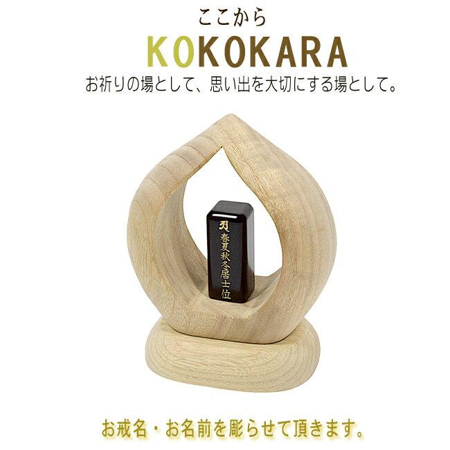 KOKOKARA - ここから - 《大切な人を偲ぶ場として》 ◆大事な方のお戒名・お名前を彫り込み致します◆ ※本体部分はクスノキ製※ 《送料無料》 木製品 木製置物 縁起物 お守り 木彫り 縁起物 位牌 お位牌