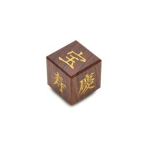 【開運商品】木の幸福サイコロ(純金文字‐幸福漢字仕様)紫檀の木製日本製★木製品縁起物 プレゼント品 贈り物 サイコロ さいころ ダイス 賽子 賽子 賽 さい サイコロゲーム おもちゃ 木