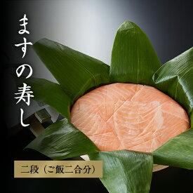 ますの寿し【二段(ご飯二合分)】(最上級品質の鱒、富山県産コシヒカリ、羅臼昆布だし、ます寿し)