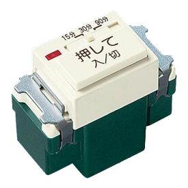 【送料無料】【常時在庫品】フルカラー埋込電子浴室換気スイッチ WN5293K (2線式)