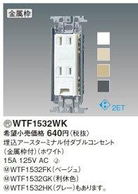 パナソニック(Panasonic) コスモシリーズワイド21 埋込アースターミナル付ダブルコンセント(金属枠付) WTF1532WK (ホワイト)