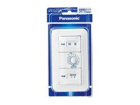 【あす楽対応_関東】パナソニック配線器具(Panasonic) コスモシリーズワイド21 埋込[電子]ト浴室換気スイッチセット WTP53916WP