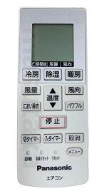 【送料無料】【常時在庫品】パナソニック(Panasonic) エアコン専用リモコン CWA75C4002X (A75C4001)