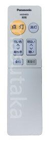 【送料無料】【常時在庫品】パナソニック(Panasonic) シーリングライト専用リモコン HK9493 (電池・リモコンホルダー付き)