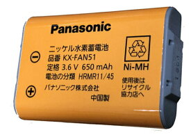 【送料無料】【2019年7月製造】パナソニック(Panasonic) コードレス子機用純正電池パック KX-FAN51