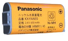 【送料無料】【常時在庫品】パナソニック (Panasonic) コードレス子機用純正電池パック KX-FAN55