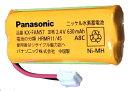 【送料無料】【2019年8月製造】パナソニック(Panasonic) コードレス子機用純正電池パック KX-FAN57