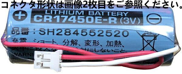 【送料無料】【常時在庫品】パナソニック(Panasonic) 住宅火災警報器交換用電池 SH284552520