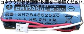 【送料無料】【2020年06月製造】パナソニック (Panasonic) 住宅火災警報器交換用電池 SH284552520