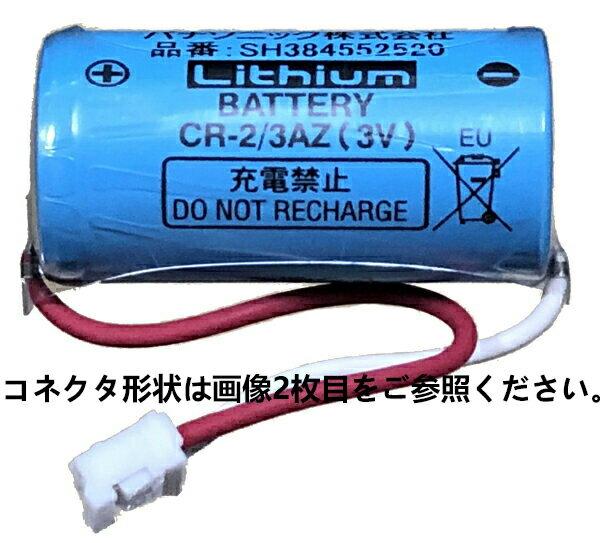 【送料無料】【常時在庫品】パナソニック(Panasonic) 住宅火災警報器交換用電池 SH384552520