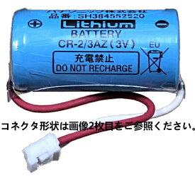 【送料無料】【2019年11月製造】パナソニック(Panasonic) 住宅火災警報器交換用電池 SH384552520