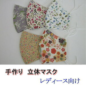 【手作り マスク】レディース 立体マスク ハンドメイド 婦人 女性 花柄 小紋 無地 和柄 着物 和装 【送料無料】