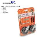 エンドー鞄 ENDO LUGGAGE エンドーラゲージ FREQUENTER WAVE専用交換タイヤキット 1-620、1-621、1-622、1-624専用 1-…