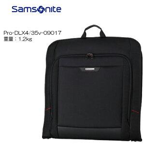 Samsonite サムソナイト Pro-DLX4(プロディーエルエックス4)/ ガーメントスリーブ / 35V*09017