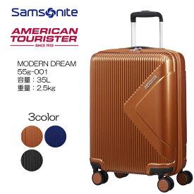 アメリカンツーリスター Samsonite サムソナイト MODERN DREAM 55g-001 55cm