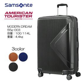 アメリカンツーリスター Samsonite サムソナイト MODERN DREAM 55g-003 77.5cm