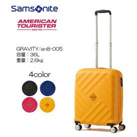 3年メーカー保証 機内持込み可 アメリカンツーリスター Samsonite サムソナイト GRAVITY an8-005 55cm/容量:36L/重量:2.6kg