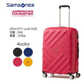 3年メーカー保証 アメリカンツーリスター Samsonite サムソナイト GRAVITY an8-006 66cm/容量:64L/重量:3.6kg